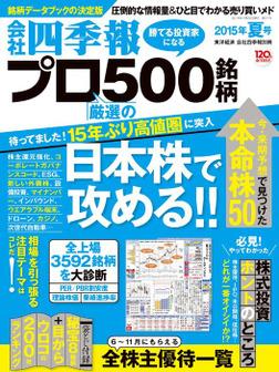 会社四季報プロ500 2015年夏号-電子書籍