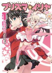 Fate/kaleid liner プリズマ☆イリヤ(1)
