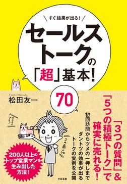 セールストークの「超」基本! 70-電子書籍