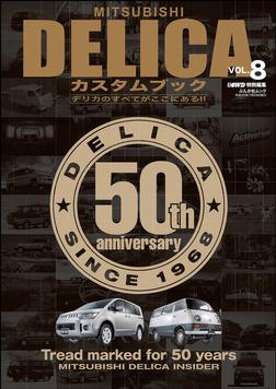 MITSUBISHI DELICAカスタムブック VOL.8-電子書籍