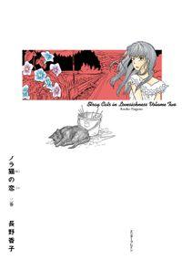 ノラ猫の恋 2巻