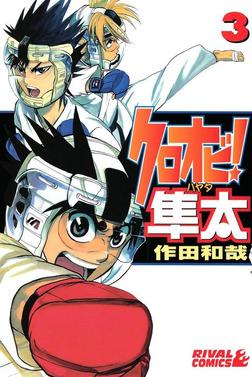 クロオビ!隼太(3)-電子書籍