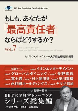 もしも、あなたが「最高責任者」ならばどうするか?Vol.7(大前研一監修/シリーズ総集編) -電子書籍