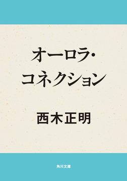 オーロラ・コネクション-電子書籍