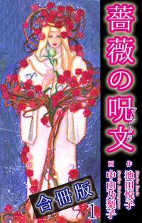 薔薇の呪文【合冊版】1