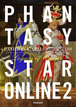 ファンタシースターオンライン2 ファッションカタログ2017-2018 LEGACY OF OMEGA【アイテムコード付き】-電子書籍
