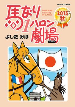 馬なり1ハロン劇場 / 2013秋-電子書籍