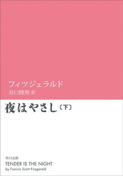 夜はやさし(下)-電子書籍