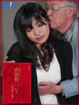 シリーズ団塊2 山田裕二 67歳 山本美和子の場合-電子書籍