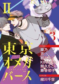 東京オメガバースII vol.3