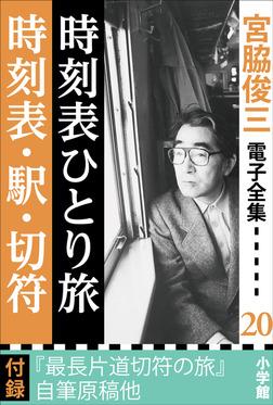 宮脇俊三 電子全集20 『時刻表ひとり旅/時刻表・駅・切符』-電子書籍