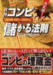 決定版!日刊コンピ【回収率150~300%】儲かる法則