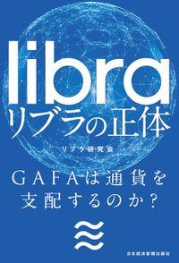 リブラの正体 GAFAは通貨を支配するのか?