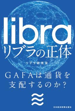 リブラの正体 GAFAは通貨を支配するのか?-電子書籍