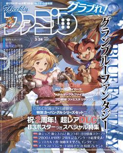 週刊ファミ通 2016年3月24日号-電子書籍