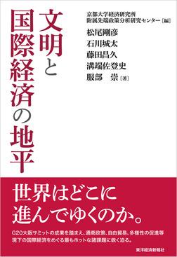 文明と国際経済の地平-電子書籍