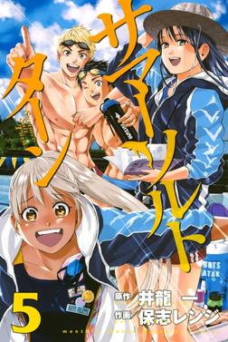 サマー・ソルト・ターン(5)-電子書籍