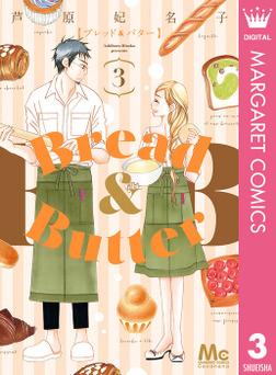 Bread&Butter 3-電子書籍