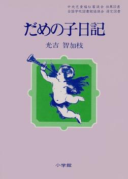 だめの子日記-電子書籍