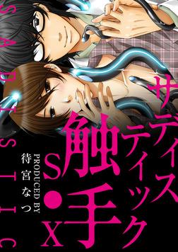 サディスティック触手SEX【特装版】(1)-電子書籍
