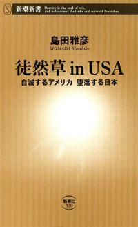 徒然草inUSA―自滅するアメリカ 堕落する日本―