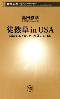 徒然草inUSA―自滅するアメリカ 堕落する日本―-電子書籍