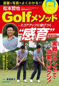 """松本哲也Golfメソッド ~スコアアップに結びつく""""感育""""のススメ!!~-電子書籍"""