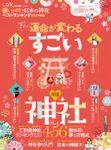 晋遊舎ムック 願いが叶う日本の神社ベストランキング2020年版