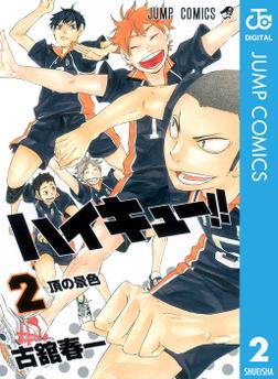 ハイキュー!! 2-電子書籍