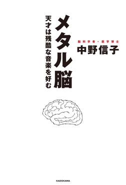 メタル脳 天才は残酷な音楽を好む-電子書籍