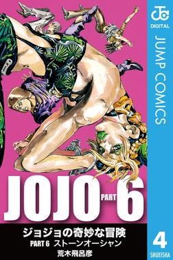 ジョジョの奇妙な冒険 第6部 モノクロ版 4-電子書籍