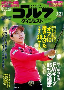 週刊ゴルフダイジェスト 2017/3/21号-電子書籍