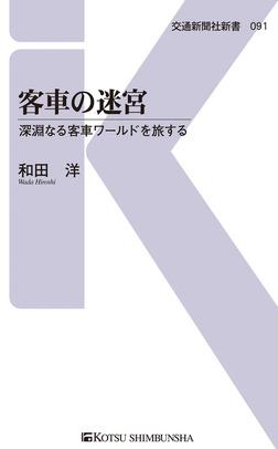 客車の迷宮-電子書籍