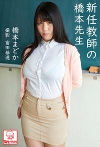 新任教師の橋本先生 橋本まどか※直筆サインコメント付き