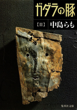 ガダラの豚 2-電子書籍