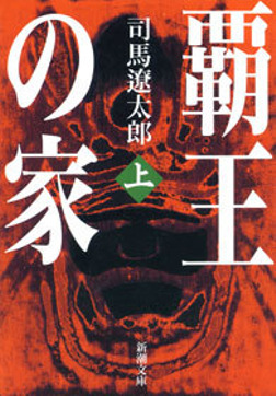 覇王の家(上)-電子書籍