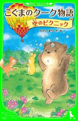 こぐまのクーク物語 空のピクニック-電子書籍