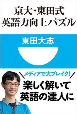 京大・東田式 英語力向上パズル(小学館101新書)-電子書籍