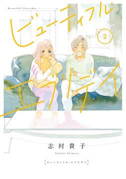 ビューティフル・エブリデイ(2)【電子限定特典付】-電子書籍
