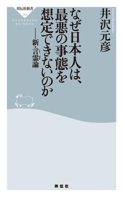 なぜ日本人は、最悪の事態を想定できないのか 新・言霊論-電子書籍