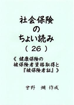 社会保険のちょい読み(26)~健康保険の被保険者資格取得と『被保険者証』~-電子書籍
