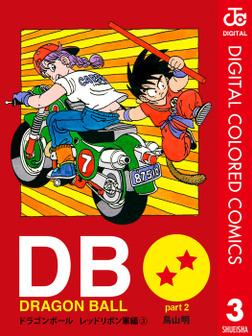 DRAGON BALL カラー版 レッドリボン軍編 3-電子書籍