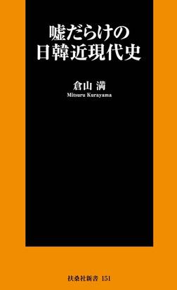 嘘だらけの日韓近現代史-電子書籍