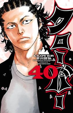 クローバー 40-電子書籍