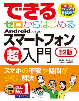 できるゼロからはじめるAndroidスマートフォン超入門 改訂2版-電子書籍