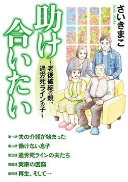 助け合いたい~老後破綻の親、過労死ラインの子~-電子書籍