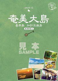 島旅 02 奄美大島(奄美群島1) 【見本】