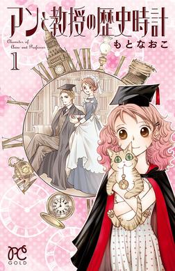 アンと教授の歴史時計 1-電子書籍