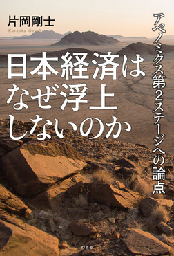日本経済はなぜ浮上しないのか アベノミクス第2ステージへの論点-電子書籍
