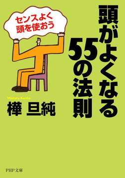 頭がよくなる55の法則 センスよく頭を使おう-電子書籍